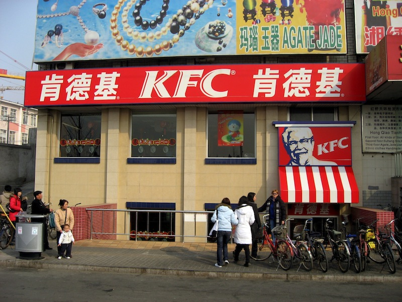 Image of a KFC store in China.