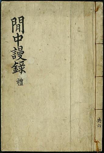 manuscript cover